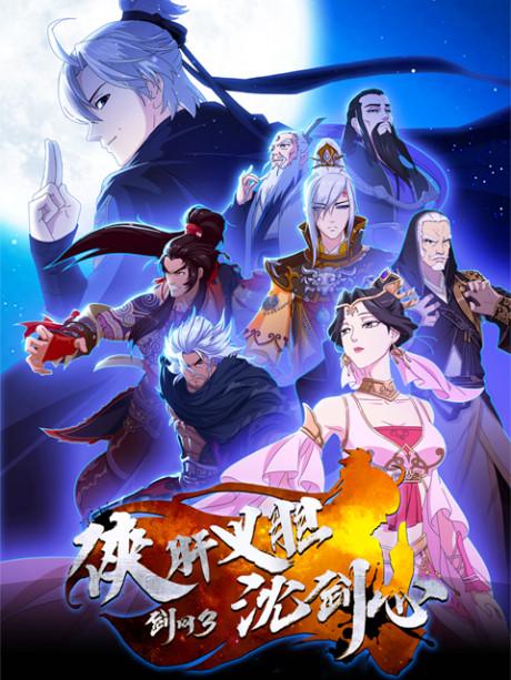 Chivalrous Hero Shen Jianxin Chinese Anime Overvew