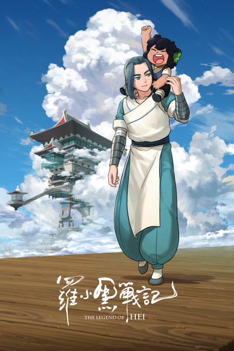 The Legend of Hei Chinese animation movie