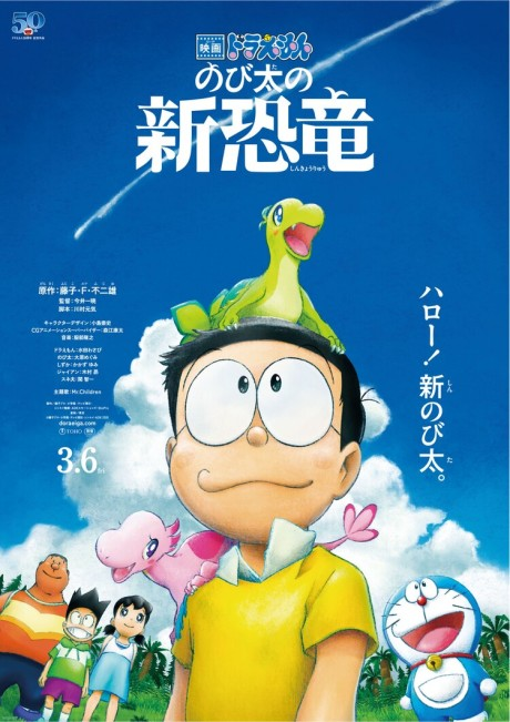 Doraemon Movie: Nobita no Shin Kyoryuu