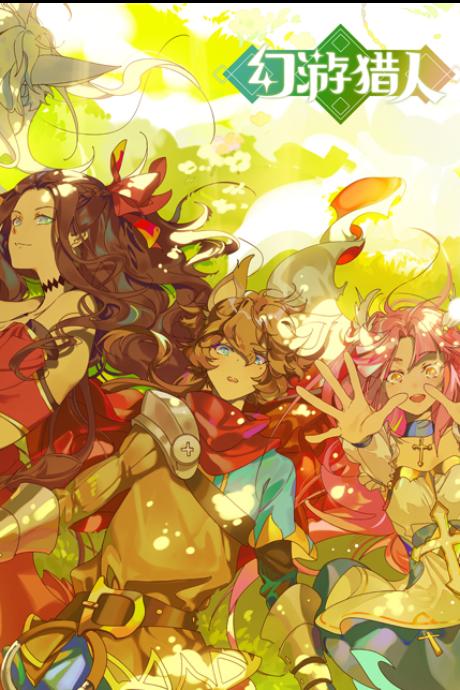 Fantasy x Hunter anime