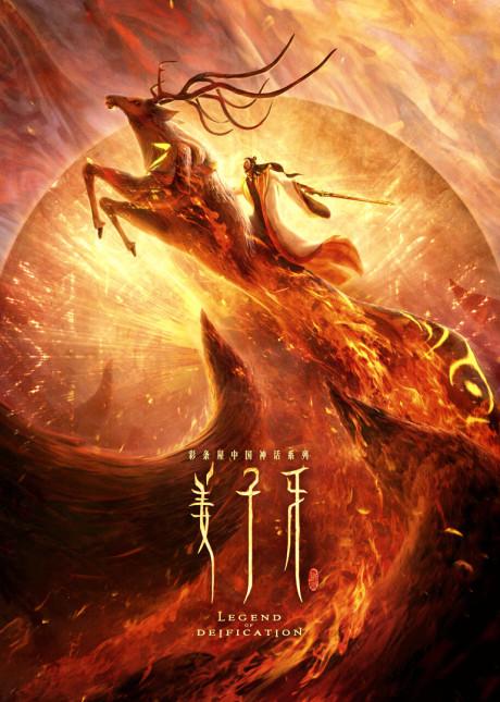 Jiang Ziya: The Legend of Deification
