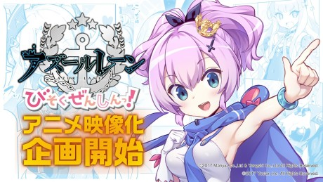 Azur Lane: Bisoku Zenshin!Thumbnail 2