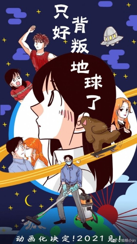 bx115900 7CVftlNp704X Chinese Anime Schedule | OCTOBER 2021