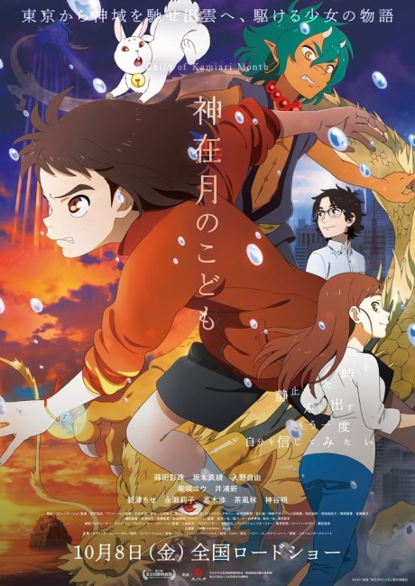 bx118390 16 Anime from Fall 2021 Lineup That You Should Watch