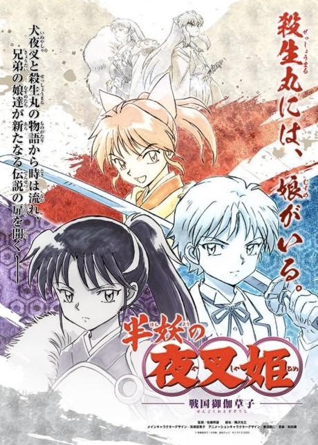 Hanyou no Yashahime: Sengoku OtogizoushiThumbnail 1