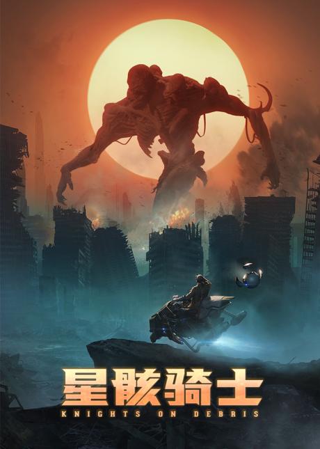 Xing Hai Qishi
