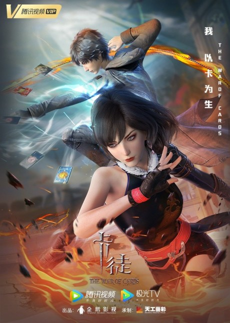 bx120226 0F3fORKG0hwu All The Upcoming New Chinese Anime From Tencent for their 2021-2022 Lineup