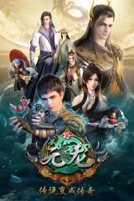 Yuan Long Season 1 Visual