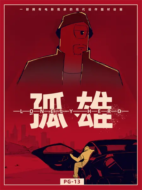 Gu Xiong (Lonely Hero)  Animation Studio: Aisi Animation, Nice Boat Animation  Original Series