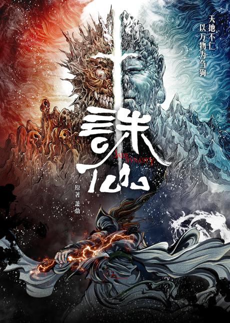 Zhu Xian (Jade Dynasty)  Animation Studio: Cloud Art  Adapted from Zhu Xian novel