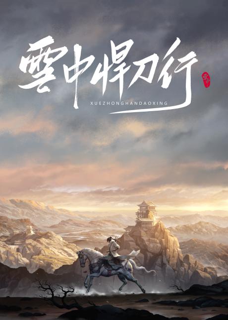 Xue Zhong Han Dao Xing  Animation Studio: Base Media