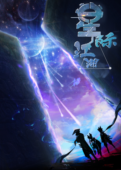 bx122518 All The Upcoming New Chinese Anime From Tencent for their 2021-2022 Lineup
