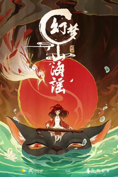 Huanmeng Shan Hai Yao  Animation Studio: Cloud Art  Original Series