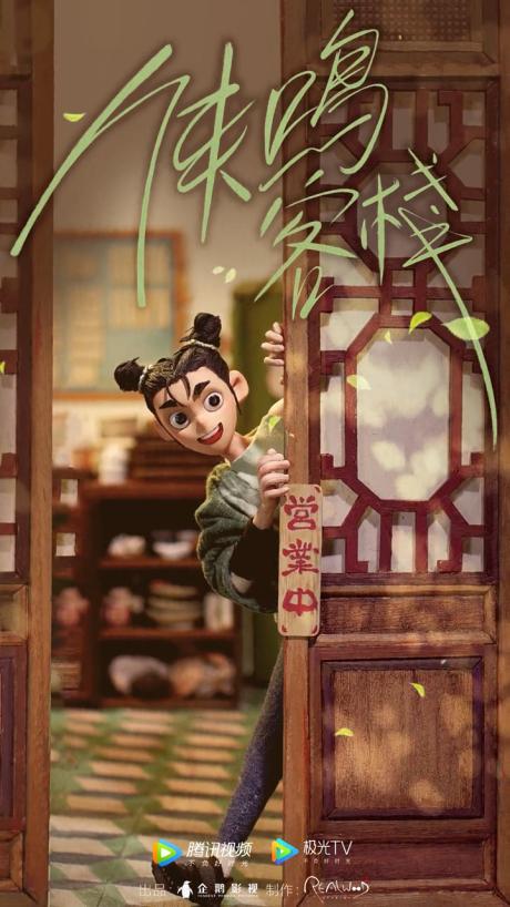 Xia Ming Kezhan  Animation Studio: Realwood Studios  Original Series