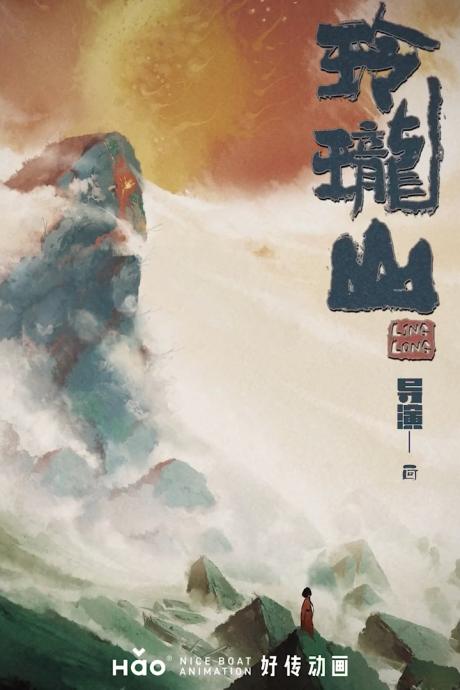 Da Huang Miyu: Linglong Shan  Animation Studio: Nice Boat Animation  Original Series