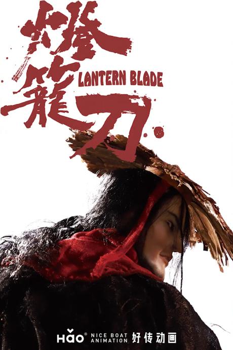 Denglong Dao (Lantern Blade)  Animation Studio: Mote Stop-Motion Animation  Original Series