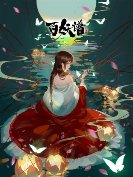 Bai Yao Pu 2