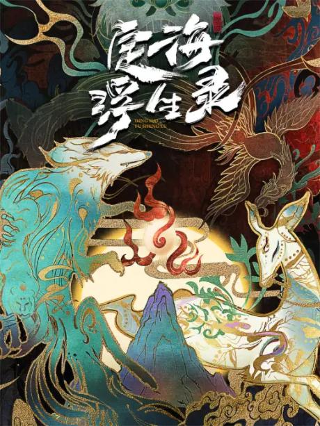 Dinghai Fusheng Records anime
