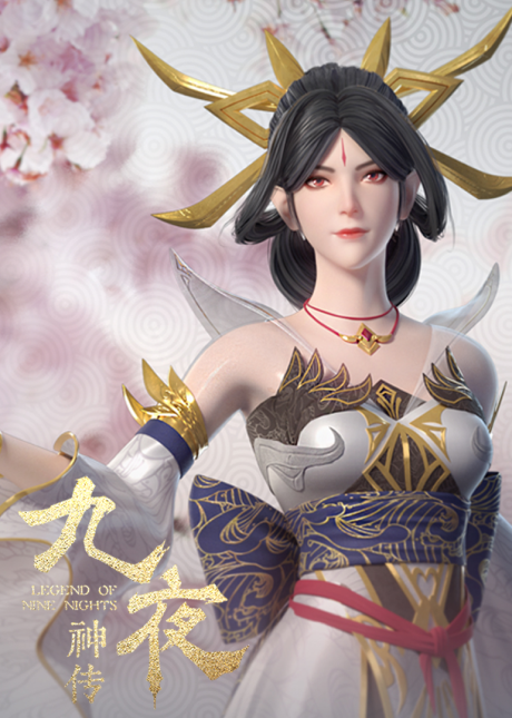 Jiu Ye Shen Zhuan