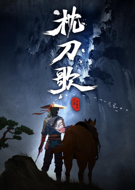Zhen Dao Ge Anime