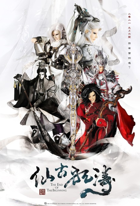 bx131926 Chinese Anime Schedule | SEPTEMBER 2021