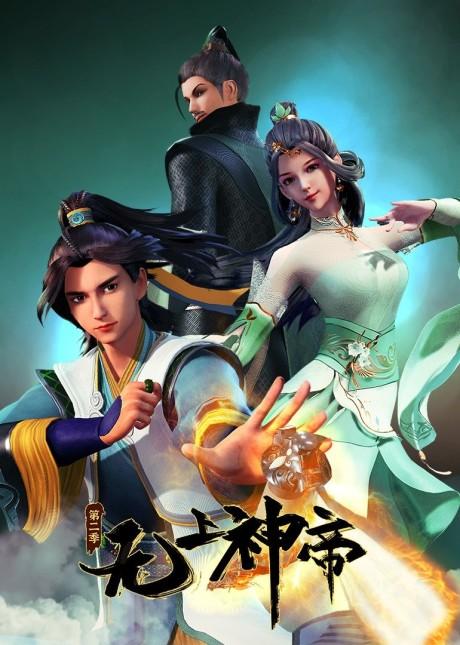 Wu Shang Shen Di 2