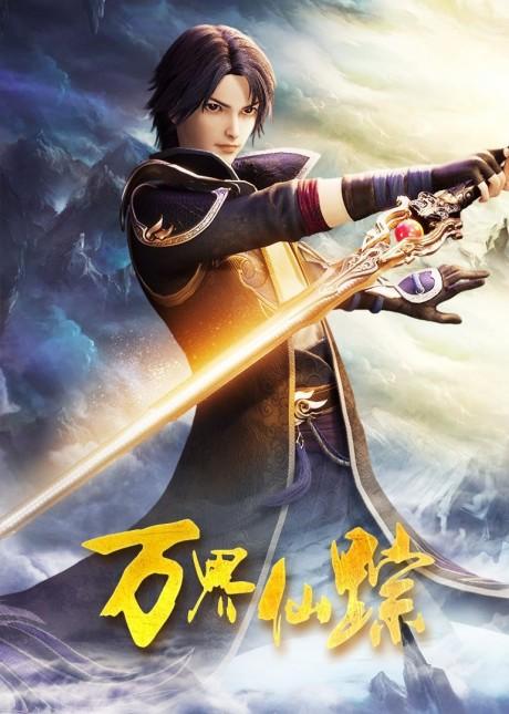 Wan Jie Xian Zong 5