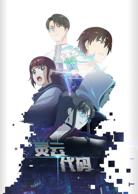 bx136309 Chinese Anime Schedule | OCTOBER 2021