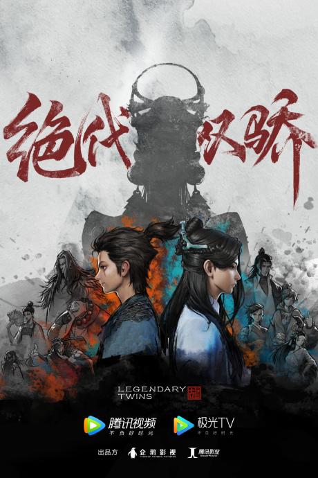 Juedai Shuang Jiao (Legendary Twins)  Animation Studio: BYMENT  Adapted from Juedai Shuang Jiao novel