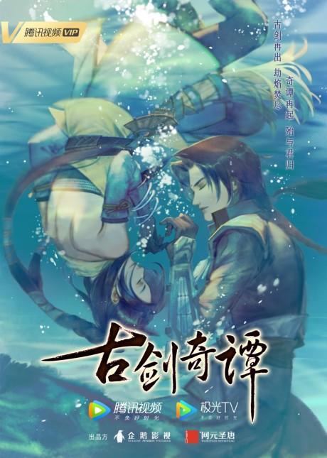 Gu Jian Qi Tan (Swords of Legends)   Adapted from Swords of Legends video game