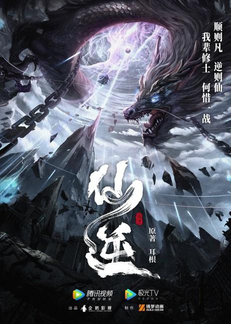 Xian Ni (Renegade Immortal)  Animation Studio: Build Dream