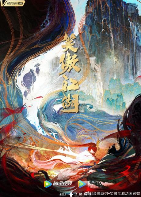 Xiao Ao Jianghu (The Smiling, Proud Wanderer)  Adapted from Xiao Ao Jianghu novel