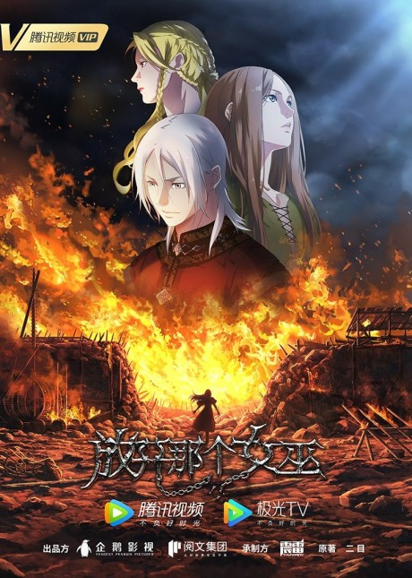 Fangkai Nage Nuwu (Release That Witch)  Animation Studio: Thundray  Adapted from Fangkai Nage Nuwu novel