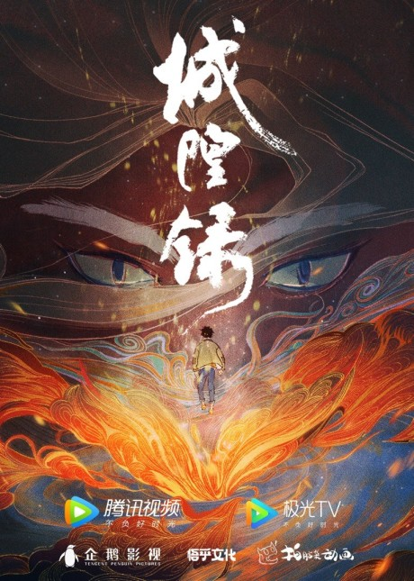 Cheng Huang Lu  Animation Studio: Pai Naodai Animation  Original Series