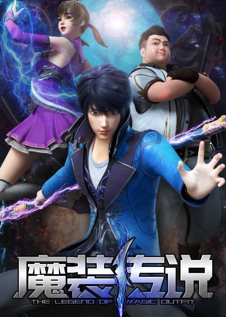 Mo Zhuang Chuanshuo (The Legend of Magic Outfit)  Animation Studio: Ruo Hong Culture  Original Series