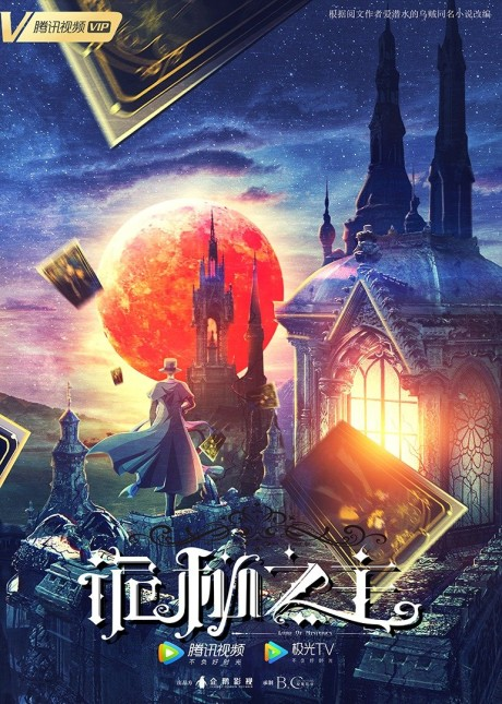 Guimi Zhi Zhu (Lord of the Mysteries)  Animation Studio: B.CMAY Pictures
