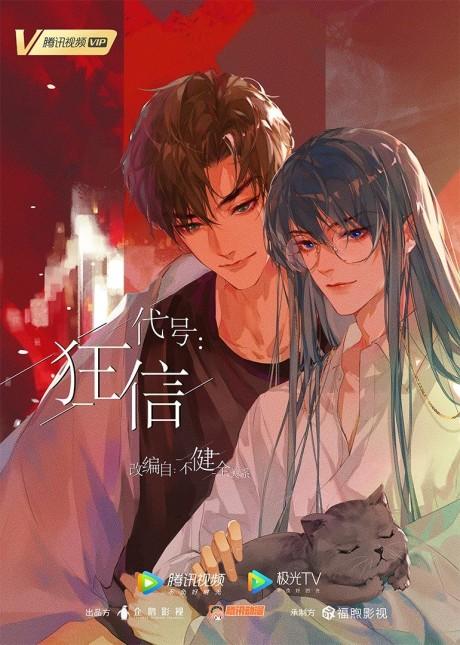 Daihao: Kuangxin (Defective Lovers)  Animation Studio: FOCH  Adapted from Bu Jianquan Guanxi novel