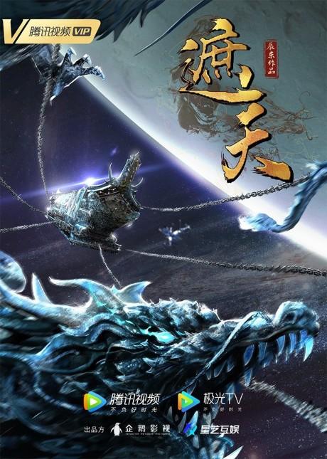 Zhe Tian (Shrouding the Heavens)  Animation Studio: Original Force  Adapted from Zhe Tian web novel