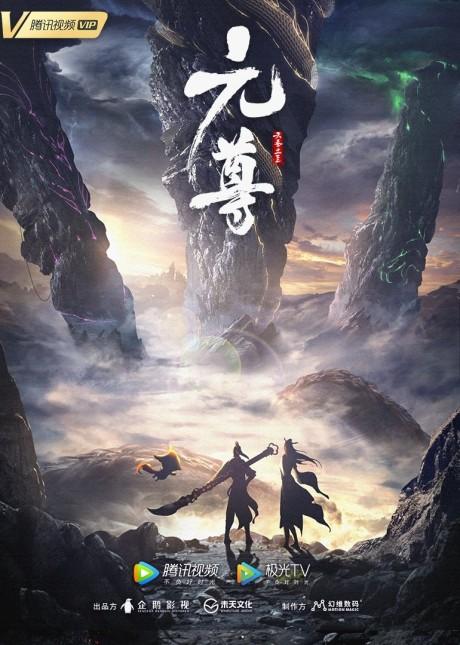 Yuan Zun (Dragon Prince Yuan)  Animation Studio: Motion Magic  Adapted from Yuan Zun web novel