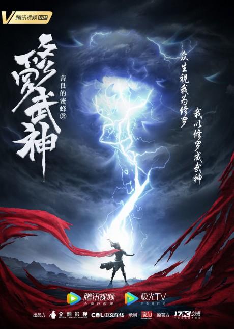 Xiu Luo Wu Shen (Martial God Asura)  Animation Studio: Original Force  Adapted from Xiuluo Wu Shen web novel