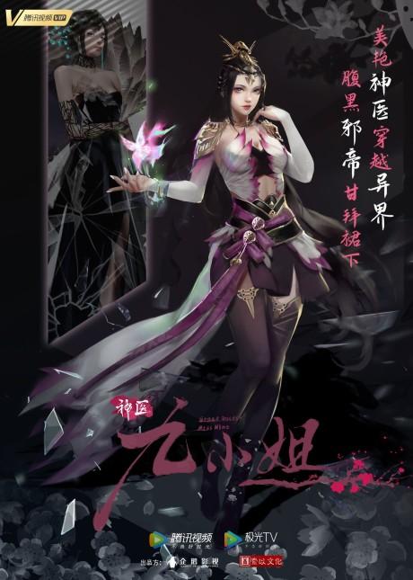 Shen Yi Jiu Xiaojie (Great Doctor Miss Nine)  Animation Studio: Soyep