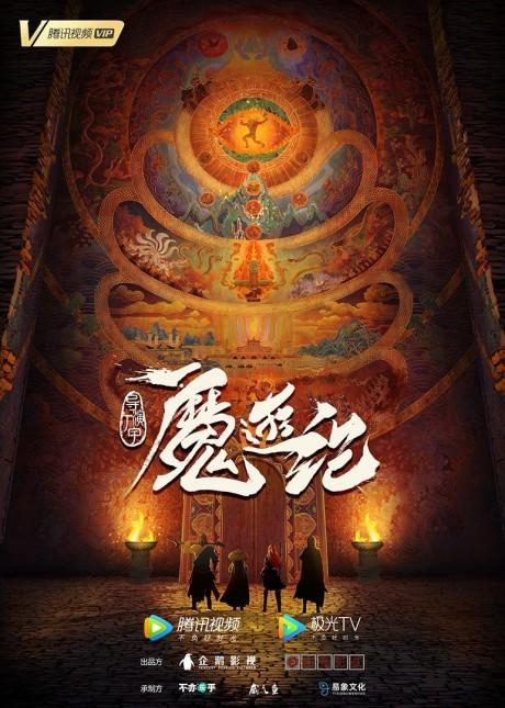 Mo You Ji  Animation Studio: Yixiang Culture