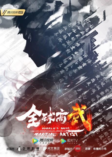 Quanqiu Gao Wu (World's Best Martial Artist)  Animation Studio: Wawayu Animation