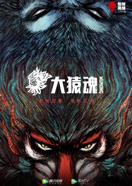 Xixing Ji: Da Yuan Hun (The Westward: Wukong)  Animation Studio: BYMENT