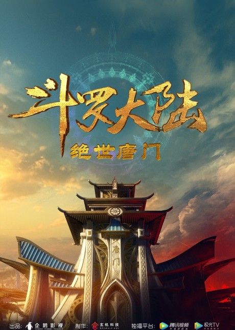 Douluo Dalu 2: Jueshi Tangmen (Soul Land 2: The Unrivaled Tang Sect)  Animation Studio: Sparkly Key Animation  Adapted from Douluo Dalu 2 novel