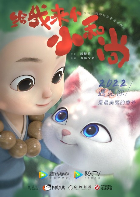 Gei Wo Lai Ge Xiao Heshang  Animation Studio: Jiang Toon Animation