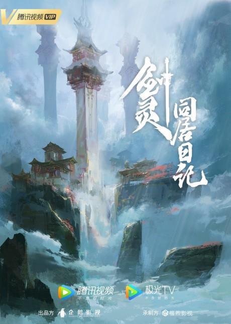 Jian Ling Tongju Riji  Animation Studio: Foch