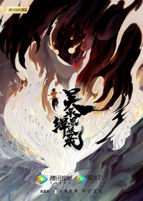 Wu Chengen Ji Yao Lu (Monster Hunt)  Animation Studio: Mindo  Original Series
