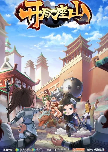 Kaiju Yi Zuo Shan  Animation Studio: Qiyuan Yinghua