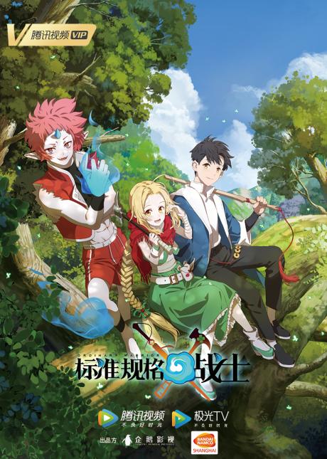 Biaozhun Guige Zhanshi  Animation Studio: Paintfree  Original Series